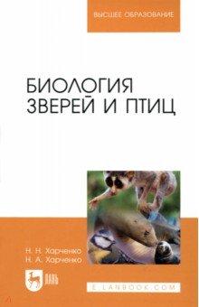 Биология зверей и птиц. Учебник леонтьев л древесиноведение и лесное товароведение учебник