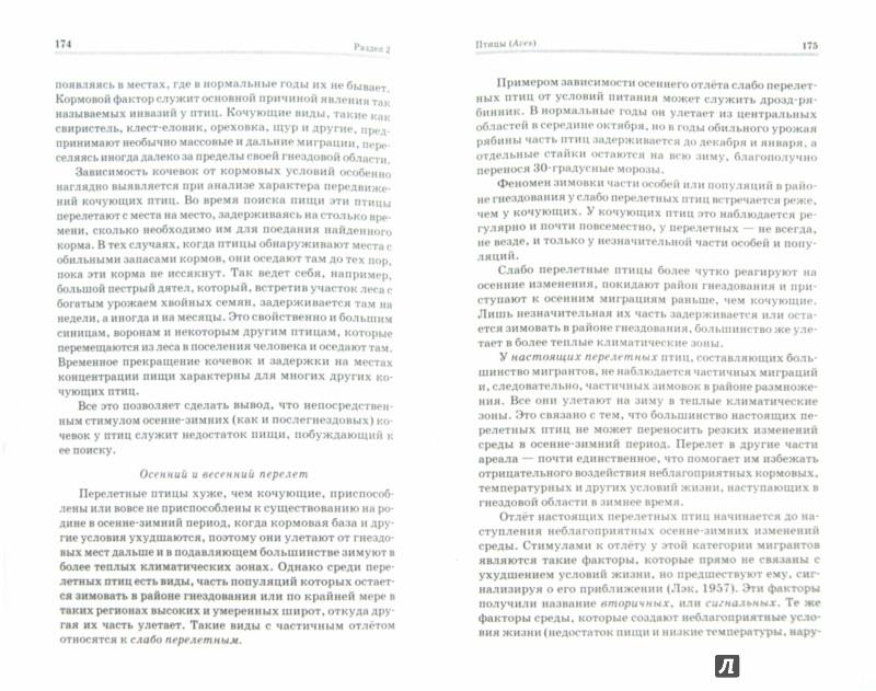 Иллюстрация 1 из 16 для Биология зверей и птиц. Учебник - Харченко, Харченко | Лабиринт - книги. Источник: Лабиринт