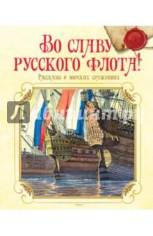 Во славу русского флота! Рассказы о морских сражениях