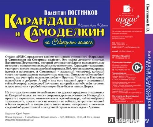 Иллюстрация 1 из 2 для Карандаш и Самоделкин на Северном полюсе (CDmp3) - Валентин Постников | Лабиринт - аудио. Источник: Лабиринт