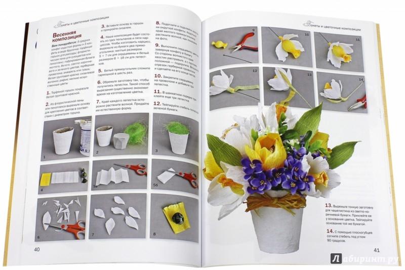 Иллюстрация 1 из 18 для Подарки из конфет. Техника свит-дизайн - Татьяна Малиновцева | Лабиринт - книги. Источник: Лабиринт