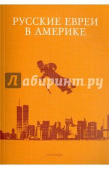 Русские евреи в Америке. Книга 10