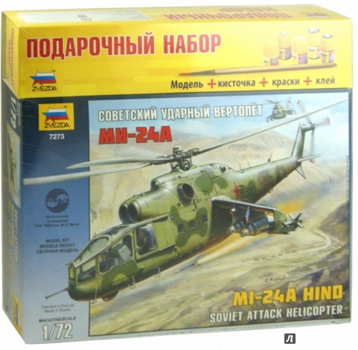 Иллюстрация 1 из 5 для Советский ударный вертолет Ми-24А (7273П) | Лабиринт - игрушки. Источник: Лабиринт