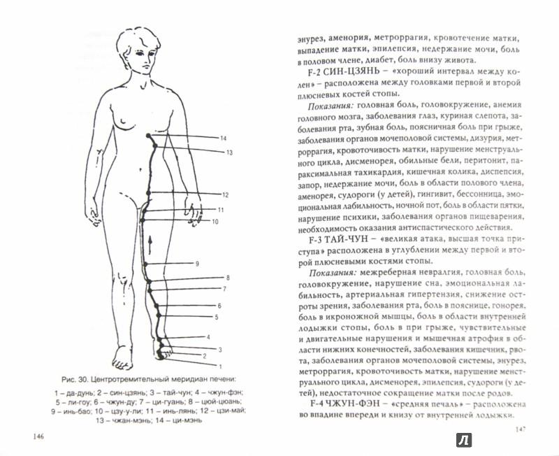 Иллюстрация 1 из 8 для Исцеляющие точки организма. Надежные техники самопомощи - Владимир Васичкин | Лабиринт - книги. Источник: Лабиринт
