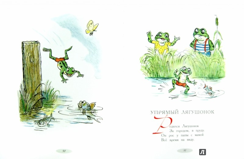 Иллюстрация 1 из 49 для Сказки в стихах - Барто, Александрова, Сутеев | Лабиринт - книги. Источник: Лабиринт