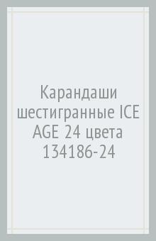 Карандаши шестигранные ICE AGE (24 цвета) (134186-24)