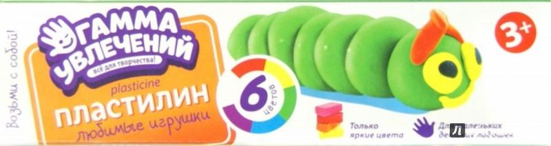 """Иллюстрация 1 из 4 для Пластилин, 6 цветов """"ЛЮБИМЫЕ ИГРУШКИ"""" (ПЛИ606)   Лабиринт - игрушки. Источник: Лабиринт"""