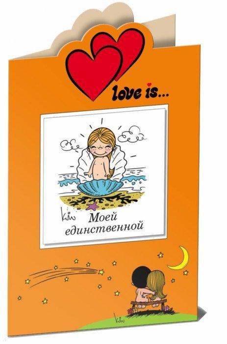 Иллюстрация 1 из 2 для Love is… Моей единственной - И. Парфенова | Лабиринт - книги. Источник: Лабиринт
