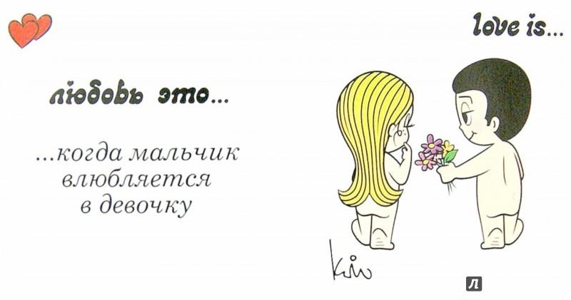 Иллюстрация 1 из 6 для Love is… С любовью - И. Парфенова | Лабиринт - книги. Источник: Лабиринт