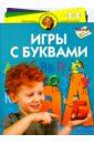 Скачать Жукова Игры с буквами Нева Эта книга - идеальное Бесплатно