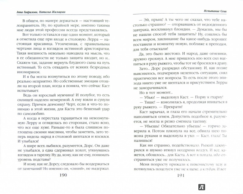 Иллюстрация 1 из 26 для Академия Стихий. Испытание Огня - Жильцова, Гаврилова | Лабиринт - книги. Источник: Лабиринт