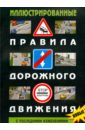 Иллюстрирированные ПДД РФ 2015 год,
