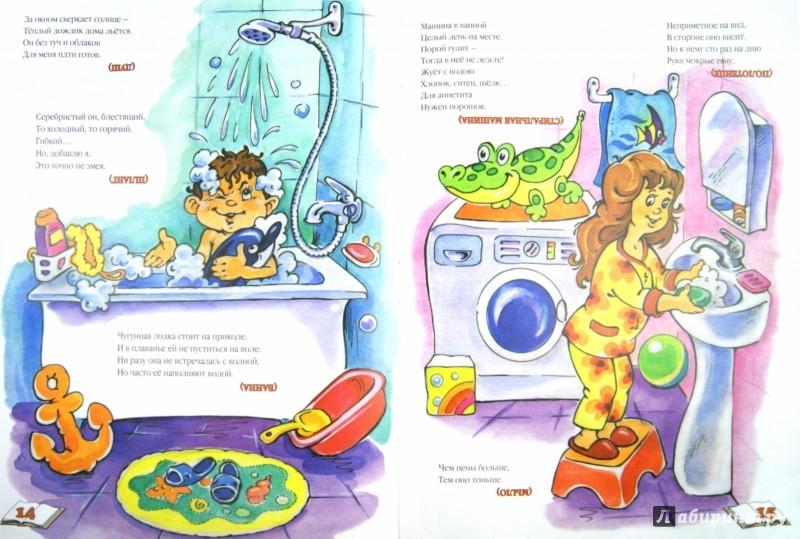 Иллюстрация 1 из 3 для Самая загадочная книга. Загадки в доме - Владимир Борисов | Лабиринт - книги. Источник: Лабиринт