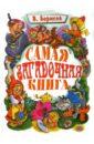 Обложка Самая загадочная книга: загадки в доме