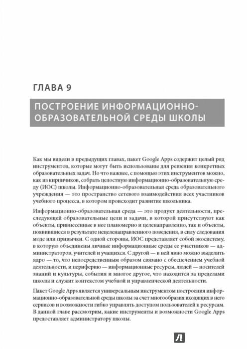 Иллюстрация 1 из 10 для Google Apps для образования - Ярмахов, Рождественская | Лабиринт - книги. Источник: Лабиринт