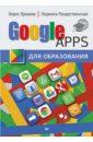 Google Apps для образования, Ярмахов Борис,Рождественская Людмила