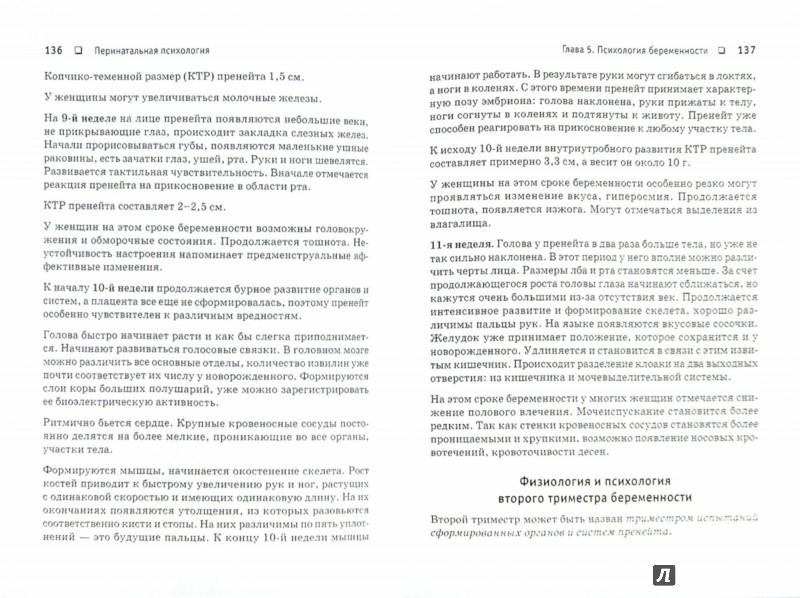 Иллюстрация 1 из 15 для Перинатальная психология - Игорь Добряков | Лабиринт - книги. Источник: Лабиринт