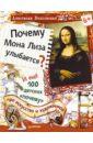 """Волховская Анастасия Почему Мона Лиза улыбается? И ещё 100 детских """"почему"""" про искусство и художников"""