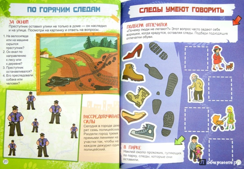Иллюстрация 1 из 11 для Я супер сыщик. Игры в дорогу. фГОс - Ксения Несютина | Лабиринт - книги. Источник: Лабиринт