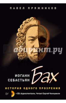 Иоганн Себастьян Бах. История одного прозрения (+2CD)