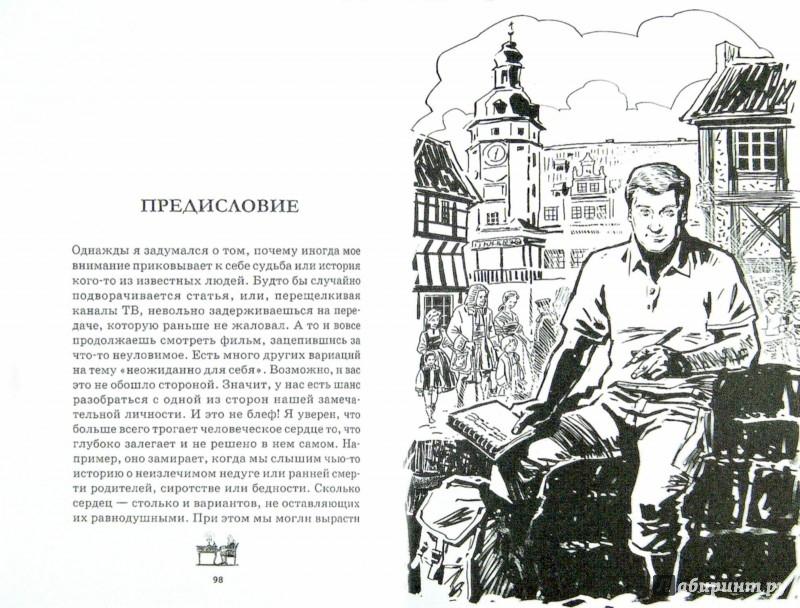 Иллюстрация 1 из 17 для Иоганн Себастьян Бах. История одного прозрения (+2CD) - Павел Пряжников   Лабиринт - книги. Источник: Лабиринт