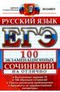 Обложка ЕГЭ Русский язык. 100 экзаменационных сочинений на отлично