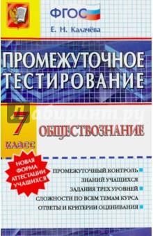 Книга Обществознание класс Промежуточное тестирование ФГОС  Обществознание 7 класс Промежуточное тестирование