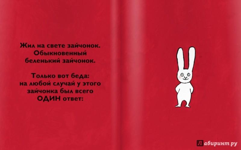 Иллюстрация 1 из 13 для Ни за что! - Стефани Блейк | Лабиринт - книги. Источник: Лабиринт