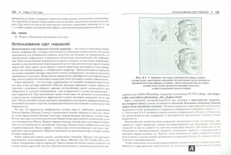 Иллюстрация 1 из 34 для OpenGL 4. Язык шейдеров. Книга рецептов - Дэвид Вольф | Лабиринт - книги. Источник: Лабиринт
