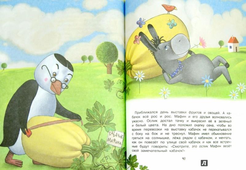 Иллюстрация 1 из 17 для Мафин и его веселые друзья - Энн Хогарт | Лабиринт - книги. Источник: Лабиринт