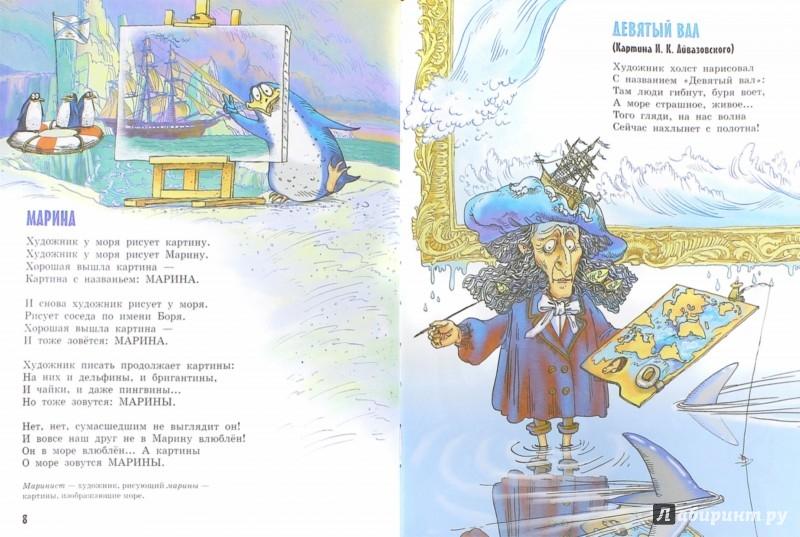 Иллюстрация 1 из 50 для Уроки рисования - Андрей Усачев | Лабиринт - книги. Источник: Лабиринт