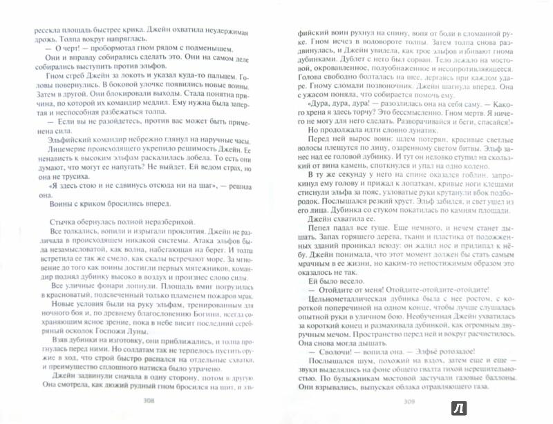 Иллюстрация 1 из 23 для Хроники железных драконов - Майкл Суэнвик | Лабиринт - книги. Источник: Лабиринт
