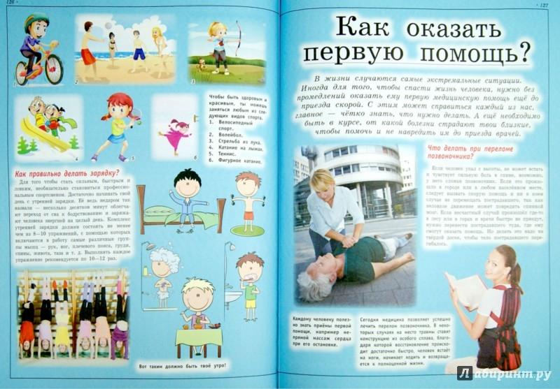 Иллюстрация 1 из 16 для Гигантская детская энциклопедия - Дмитрий Кошевар   Лабиринт - книги. Источник: Лабиринт