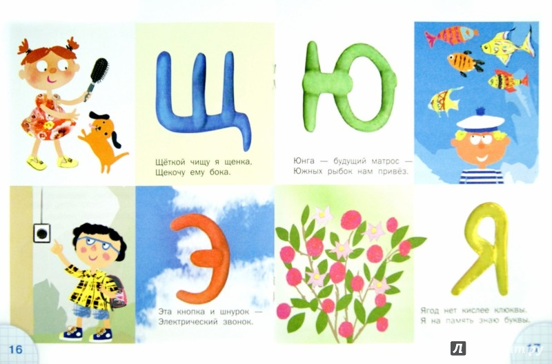 Иллюстрация 1 из 3 для Про всё на свете. Азбука в стихах и картинках - Самуил Маршак | Лабиринт - книги. Источник: Лабиринт