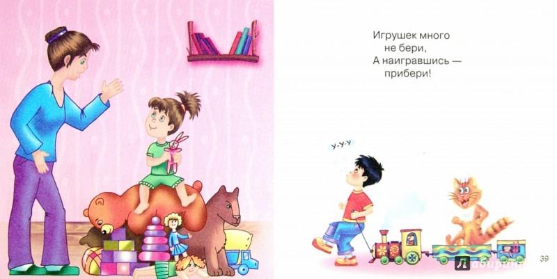 Иллюстрация 1 из 16 для Первые книжки для самых маленьких. Комплект из 5-ти книг - Яснов, Дмитриева, Голь | Лабиринт - книги. Источник: Лабиринт