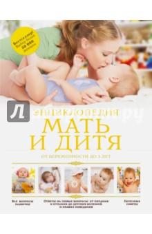 Мать и дитя. От беременности до 3 лет
