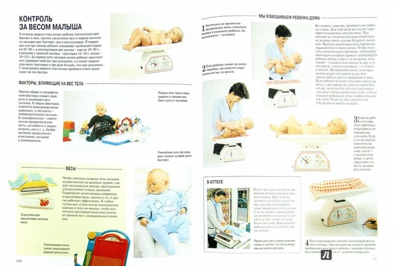Иллюстрация 1 из 12 для Мать и дитя. От беременности до 3 лет | Лабиринт - книги. Источник: Лабиринт