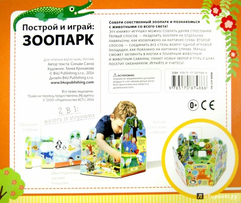Иллюстрация 1 из 8 для Построй и играй. Зоопарк - Сильви Санза | Лабиринт - игрушки. Источник: Лабиринт