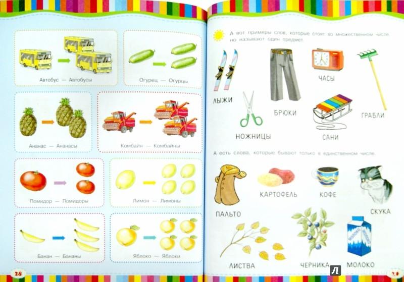 Иллюстрация 1 из 40 для Развитие речи - Узорова, Нефедова | Лабиринт - книги. Источник: Лабиринт
