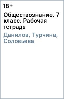 Книга Обществознание класс Рабочая тетрадь Данилов  Обществознание 7 класс
