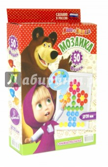 Мозаика. Маша и Медведь. D20 мм. 50 эл.(8670GT)