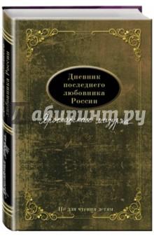 Дневник последнего любовника России. Ярославская мазурка