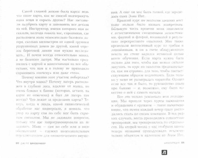 Иллюстрация 1 из 5 для Аннигиляция - Джефф Вандермеер | Лабиринт - книги. Источник: Лабиринт