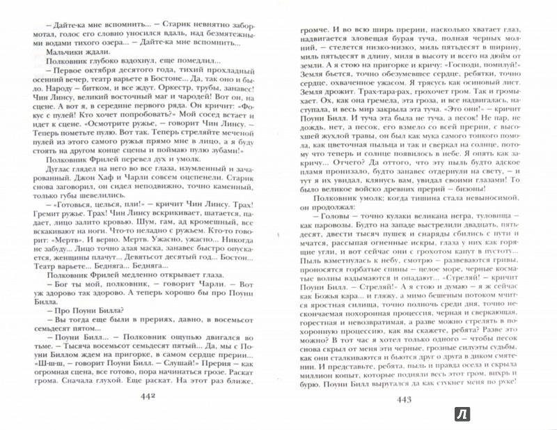Иллюстрация 1 из 40 для 451' по Фаренгейту. Повести. Рассказы - Рэй Брэдбери | Лабиринт - книги. Источник: Лабиринт