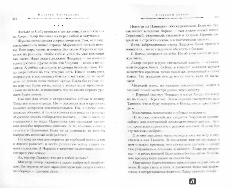 Иллюстрация 1 из 8 для Агерский лекарь - Наталья Караванова | Лабиринт - книги. Источник: Лабиринт