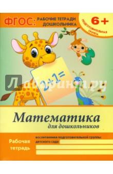 Математика для дошкольников. Подготовительная группа. ФГОС