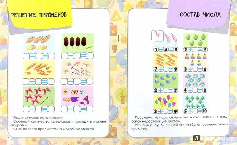 Иллюстрация 1 из 8 для Математика для дошкольников. Подготовительная группа. ФГОС - Виктория Белых | Лабиринт - книги. Источник: Лабиринт