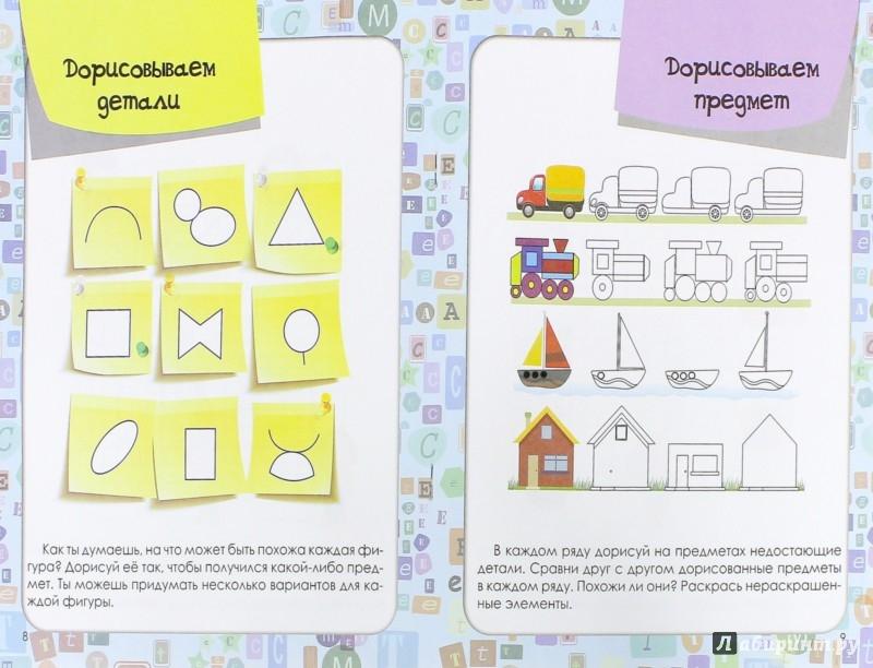 Иллюстрация 1 из 5 для Прописи для дошкольников. Подготовительная группа. ФГОС - Виктория Белых | Лабиринт - книги. Источник: Лабиринт