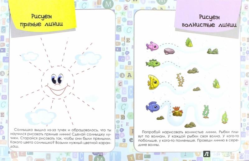 Иллюстрация 1 из 15 для Прописи для малышей. Младшая группа. ФГОС - Виктория Белых | Лабиринт - книги. Источник: Лабиринт