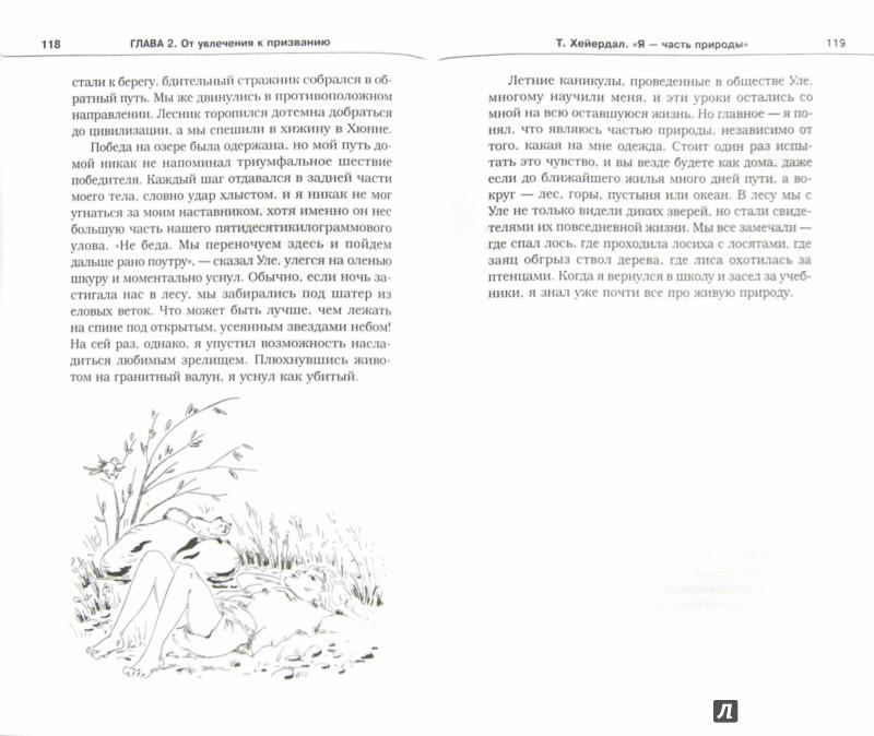 Иллюстрация 1 из 50 для Родителям. Как быть ребенком - Юлия Гиппенрейтер | Лабиринт - книги. Источник: Лабиринт